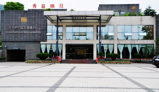 重庆东万博官网手机登录网站秀泉映月万博官网手机登录网站花园酒店